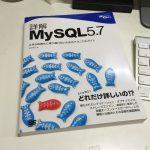 読書の秋、MySQLの秋