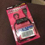KLE250アネーロ:USB電源装着&プラグ交換